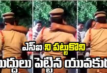Hyderabad Sub Inspector Kissed by Young Boy