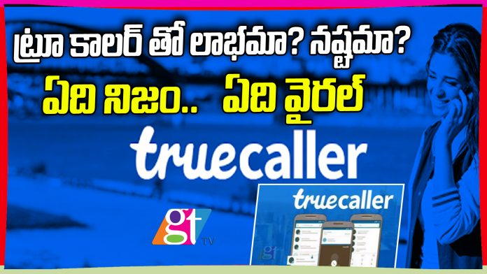 Don't use truecaller
