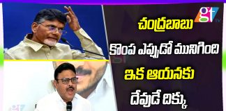 MLA Ambati Rambabu Punch Satirical Comments On CHandrababu House Karakatta In AP