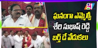 MLC Subhash Reddy Birthd day Celebrations In Medak | Fans Grandly Celebrated