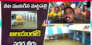Mattapalli Sri Lakshmi Narasimha Swamy Temple Hits Flood Water