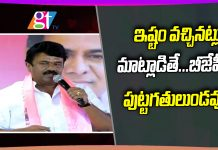 TRS Cadre Meeting Kukatpally