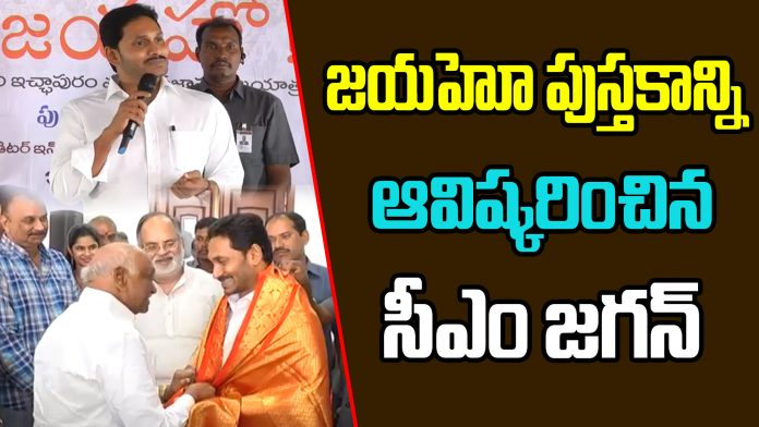 YS Jagan AP CM Launched Jayahoo Book