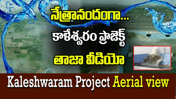 Kaleshwaram Project Aerial View Very Latest