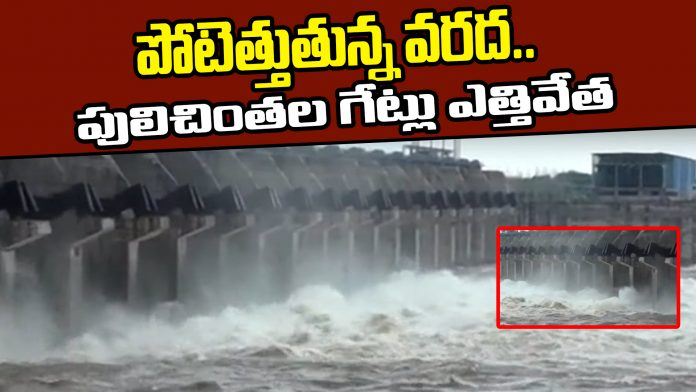 Heavy Flood Water Level Increases at Pulichintala Project |