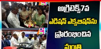 Minister Niranjan Reddy launched Agritex 7th Edition Exhibition Hyderabad Hitex