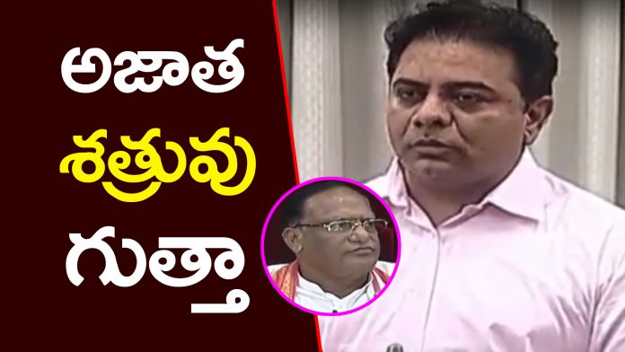 KTR Excellent Words About Gutha Sukender Reddy