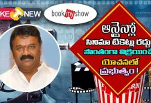 Talasani Srinivas Yadav About Online Movie Tickets