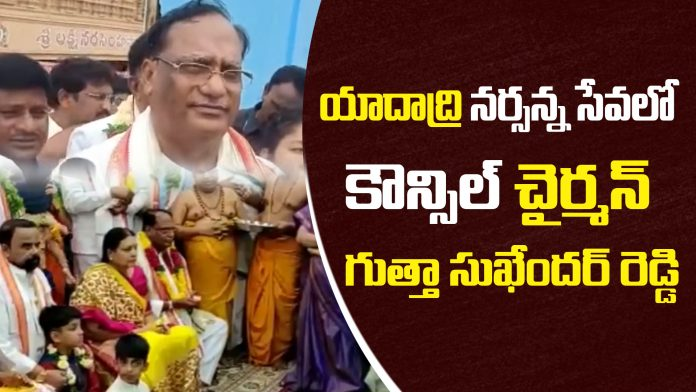 Gutha Sukender Reddy Visits Yadadri Temple After Being Elected As Council Charman