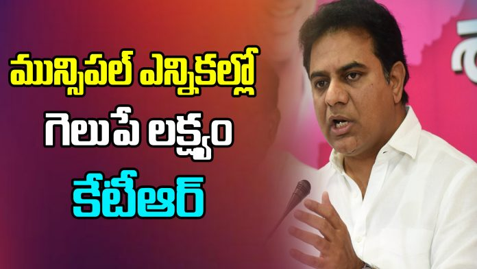 TRS Working President KTR Focus on Municipal Elections