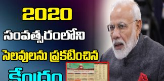 Central Government Declared Holidays for Employees 2020 | BJP