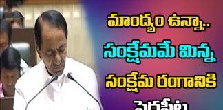 CM KCR Speech on Telangana New Pension Plans in TS Assembly 2019