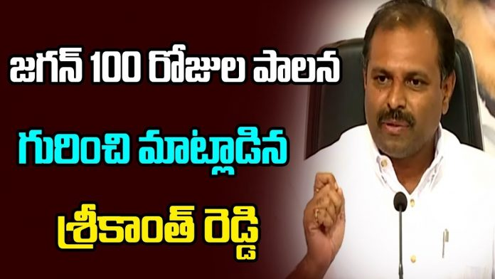 MLA Srikanth Reddy Talking About AP CM YS Jagan