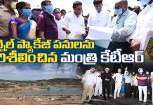 KTR Minister Sircilla Tour Tunnel Works
