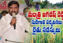 Jagadish Reddy Minister Flash Tours