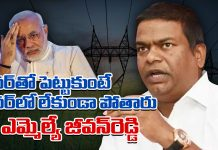 TRS MLA Jeevan Reddy Fired on PM Narendra Modi's Proposed Electricity Bill
