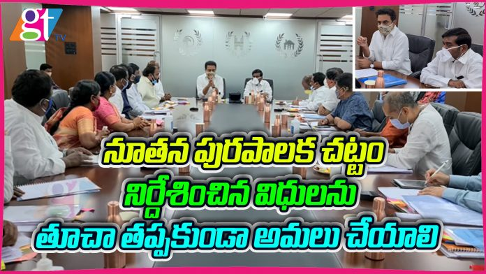 KTR & Jagadish Reddy Review Meeting
