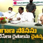Minister Niranjan Reddy Meeting With Agriculture Department